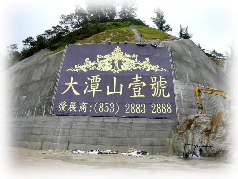 2005年8月-氹仔大潭山1號地腳工程